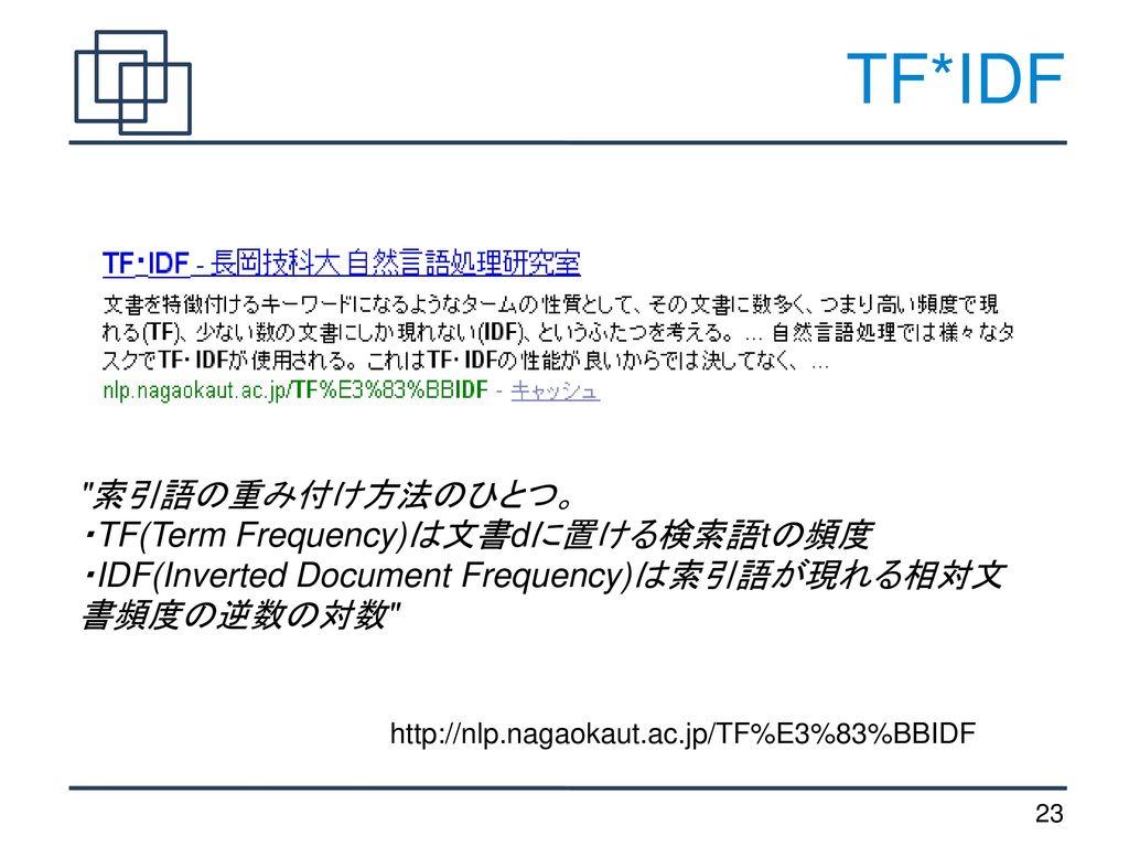 TF*IDF 索引語の重み付け方法のひとつ。 ・TF(Term Frequency)は文書dに置ける検索語tの頻度