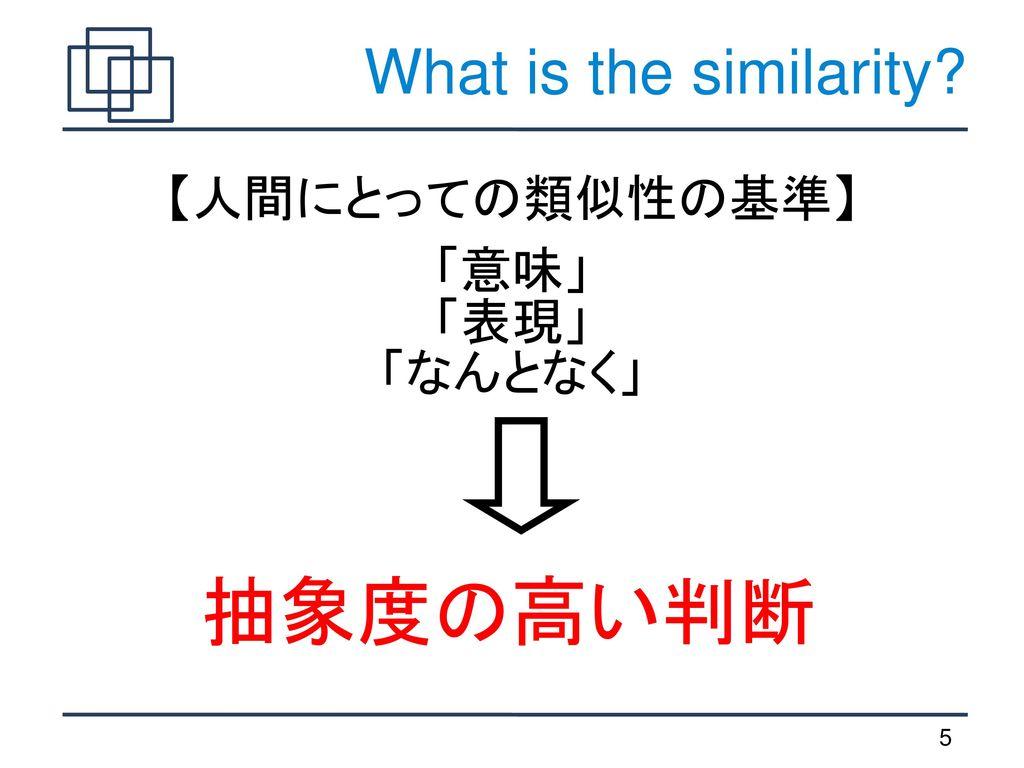 What is the similarity 【人間にとっての類似性の基準】 「意味」 「表現」 「なんとなく」 抽象度の高い判断