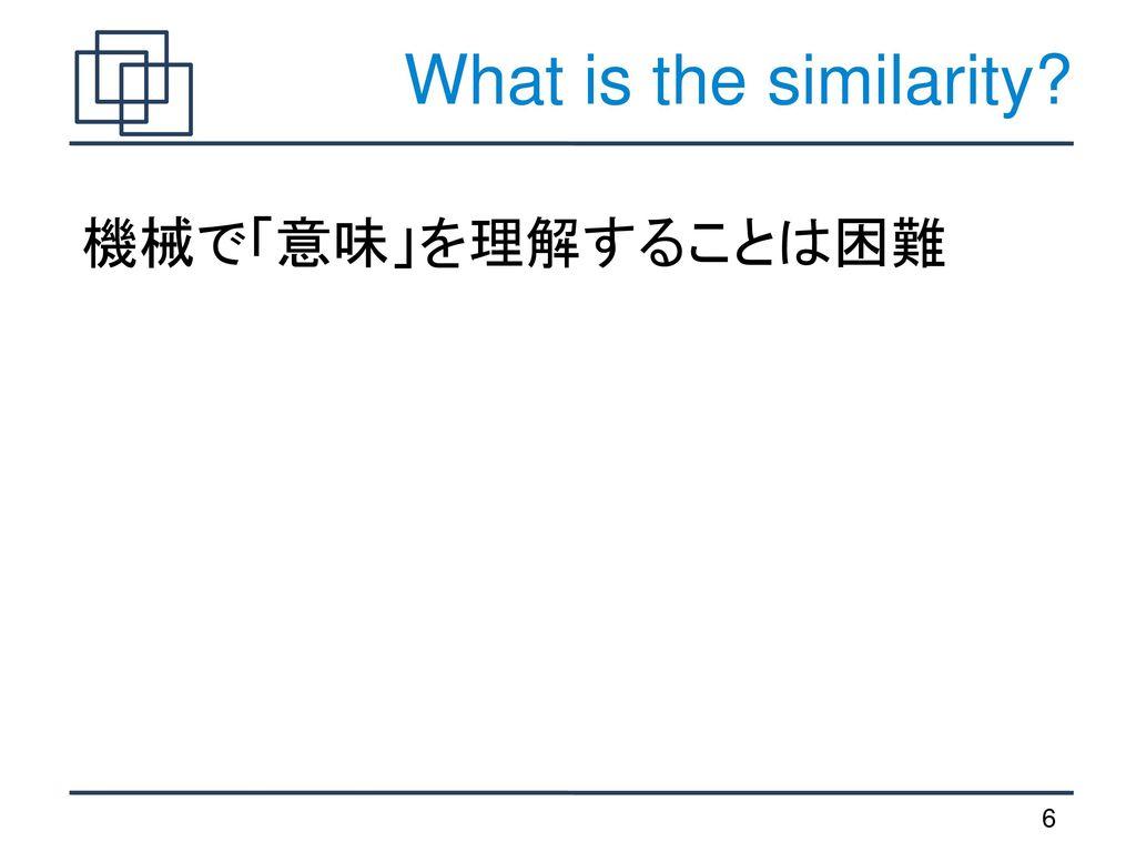 What is the similarity 機械で「意味」を理解することは困難