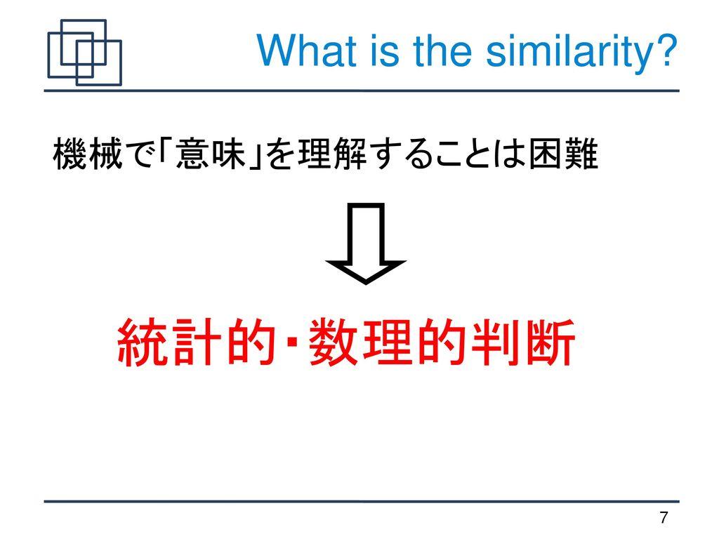 What is the similarity 機械で「意味」を理解することは困難 統計的・数理的判断