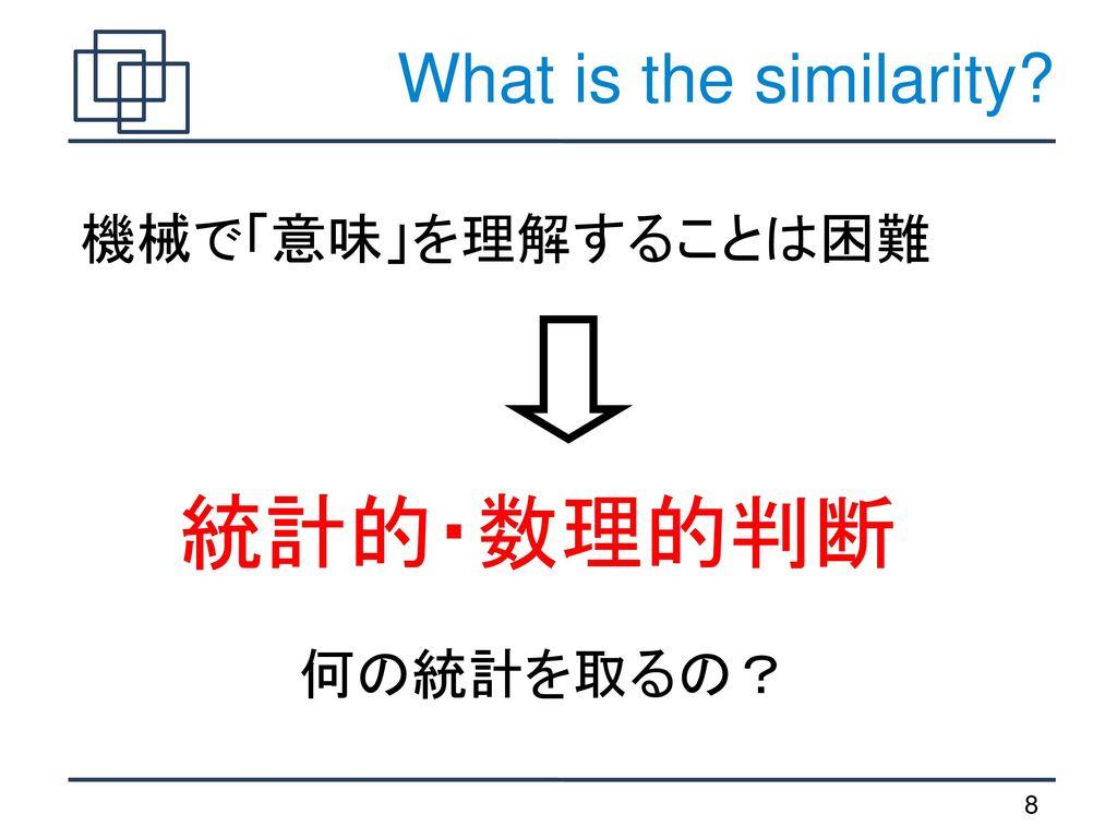 What is the similarity 機械で「意味」を理解することは困難 統計的・数理的判断 何の統計を取るの?