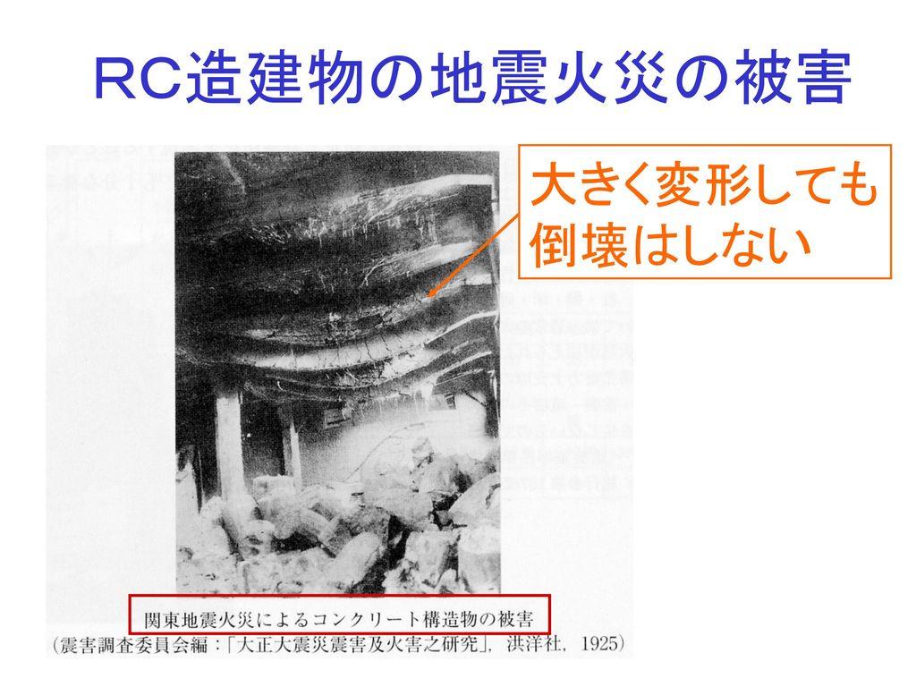 RC造建物の地震火災の被害 大きく変形しても 倒壊はしない