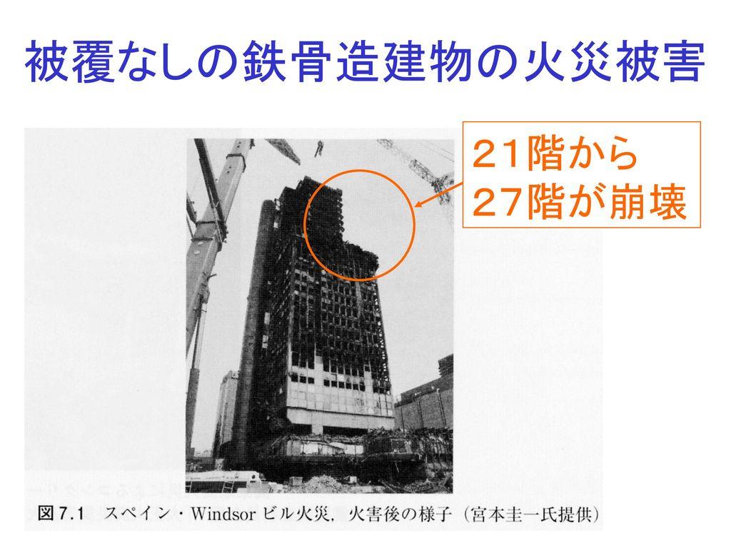 被覆なしの鉄骨造建物の火災被害 21階から 27階が崩壊