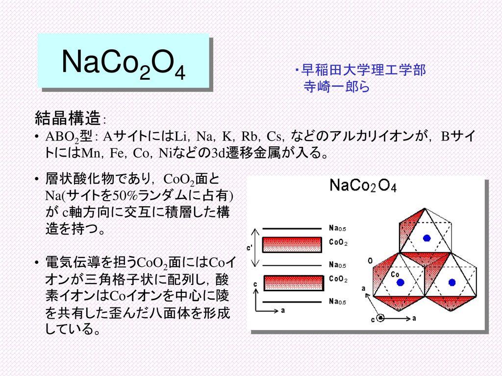 NaCo2O4 結晶構造: ・早稲田大学理工学部 寺崎一郎ら