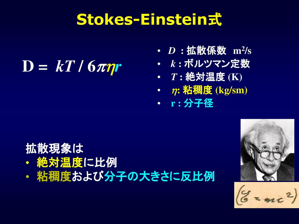 D = kT / 6phr Stokes-Einstein式 拡散現象は 絶対温度に比例 粘稠度および分子の大きさに反比例