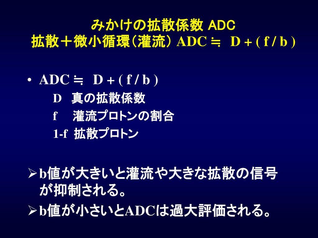 みかけの拡散係数 ADC 拡散+微小循環(灌流) ADC ≒ D + ( f / b )