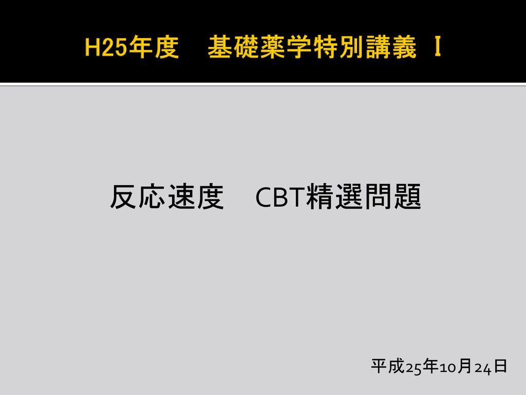 H25年度 基礎薬学特別講義 I 反応速度 CBT精選問題 平成25年10月24日