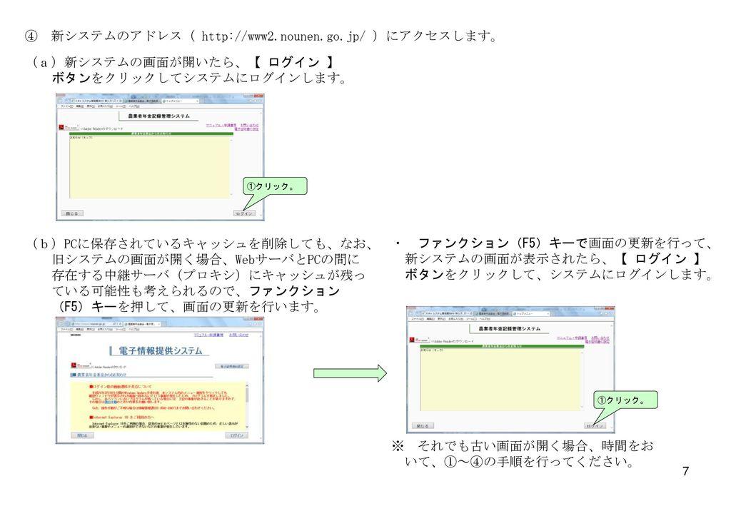 ④ 新システムのアドレス( http://www2.nounen.go.jp/ )にアクセスします。
