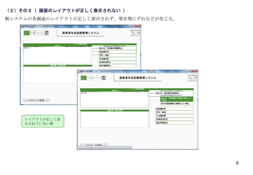 (2)その2( 画面のレイアウトが正しく表示されない ) 新システムの各画面のレイアウトが正しく表示されず、項目等にずれなどが生じる。