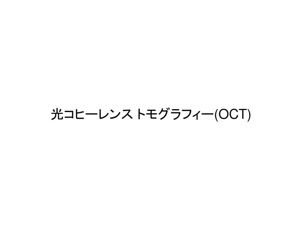 光コヒーレンス トモグラフィー(OCT)