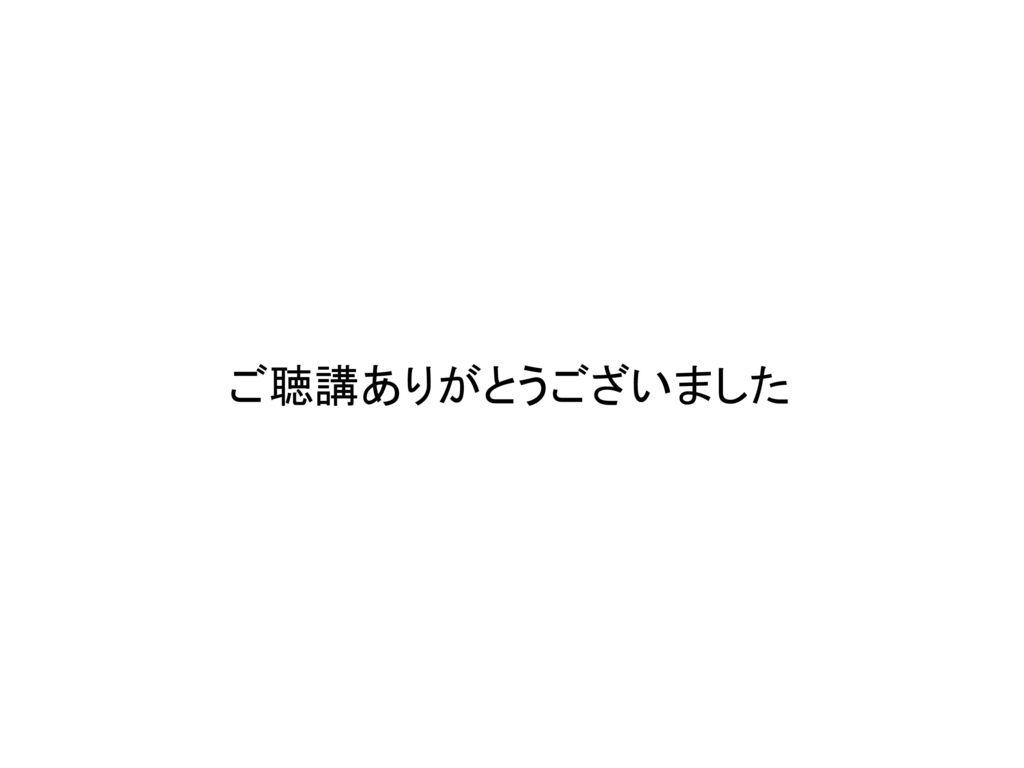 ご聴講ありがとうございました