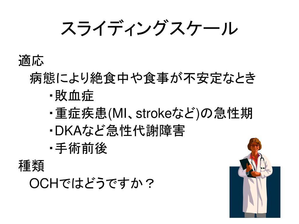 スライディングスケール 適応 病態により絶食中や食事が不安定なとき ・敗血症 ・重症疾患(MI、strokeなど)の急性期