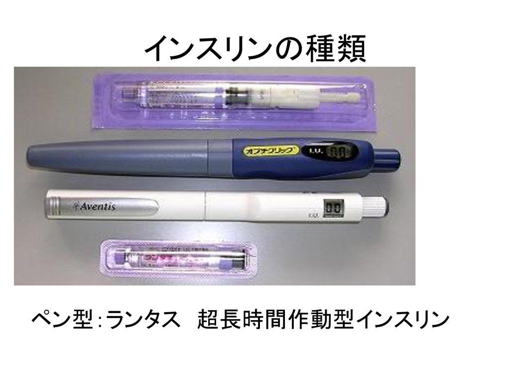 インスリンの種類 ペン型:ランタス 超長時間作動型インスリン