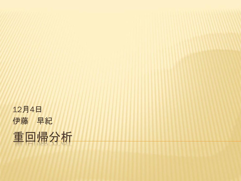 12月4日 伊藤 早紀 重回帰分析