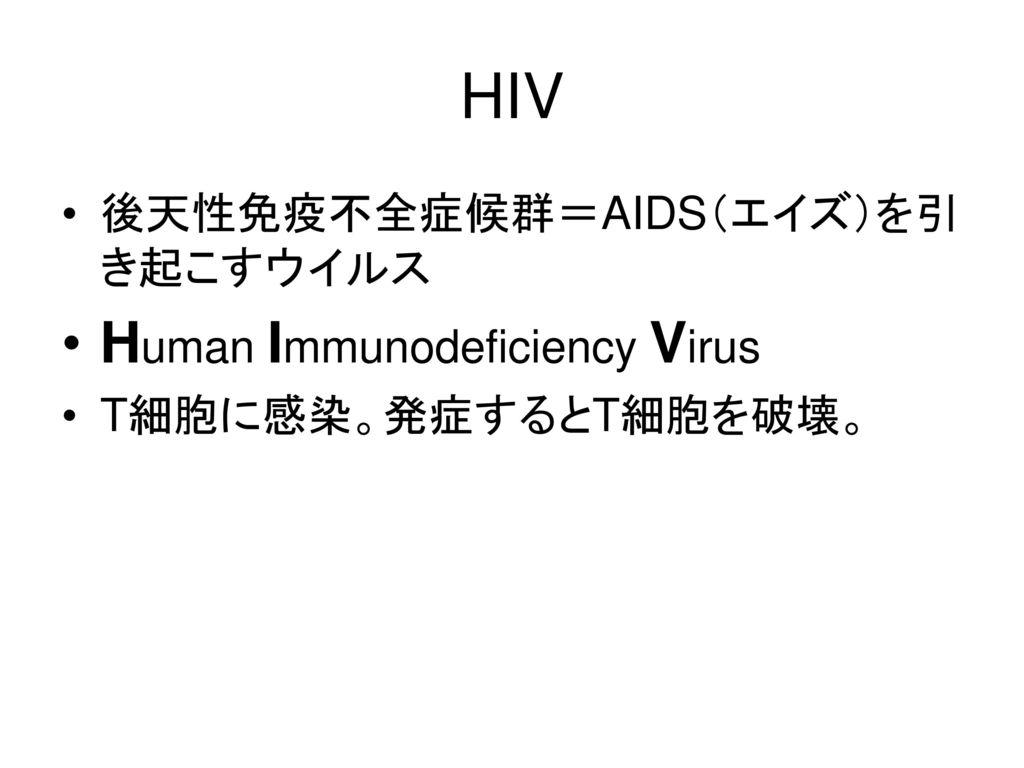HIV Human Immunodeficiency Virus 後天性免疫不全症候群=AIDS(エイズ)を引き起こすウイルス
