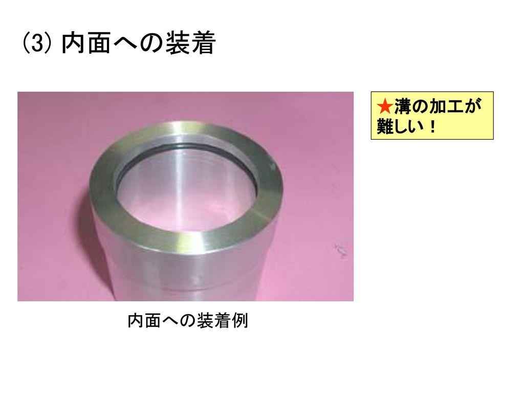 (3) 内面への装着 ★溝の加工が難しい! 内面への装着例