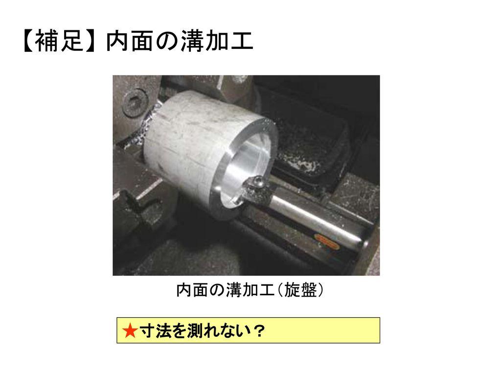 【補足】 内面の溝加工 内面の溝加工(旋盤) ★寸法を測れない?