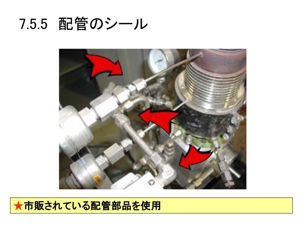 7.5.5 配管のシール ★市販されている配管部品を使用
