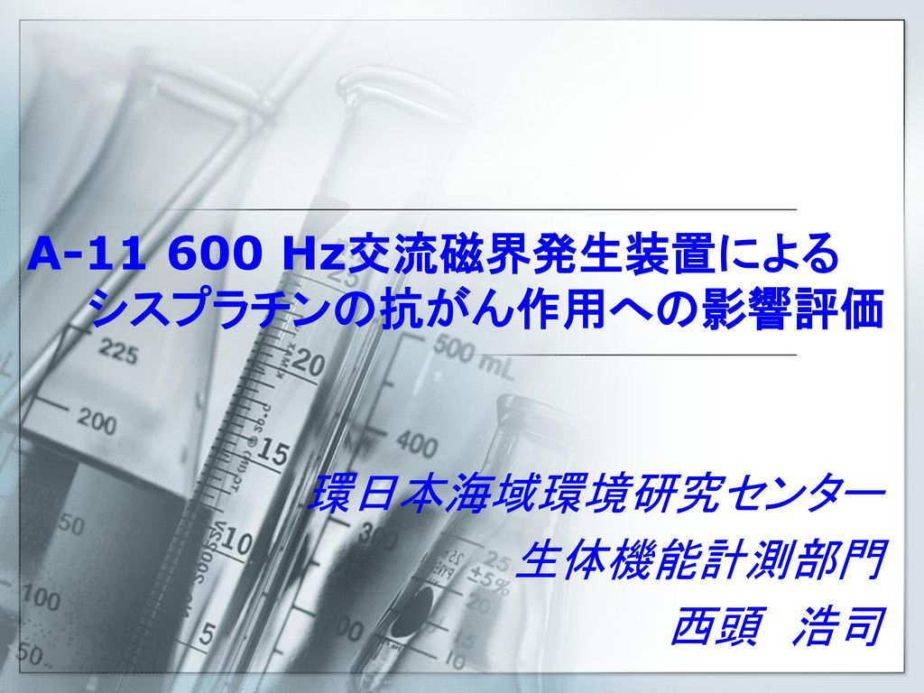 A-11 600 Hz交流磁界発生装置による シスプラチンの抗がん作用への影響評価