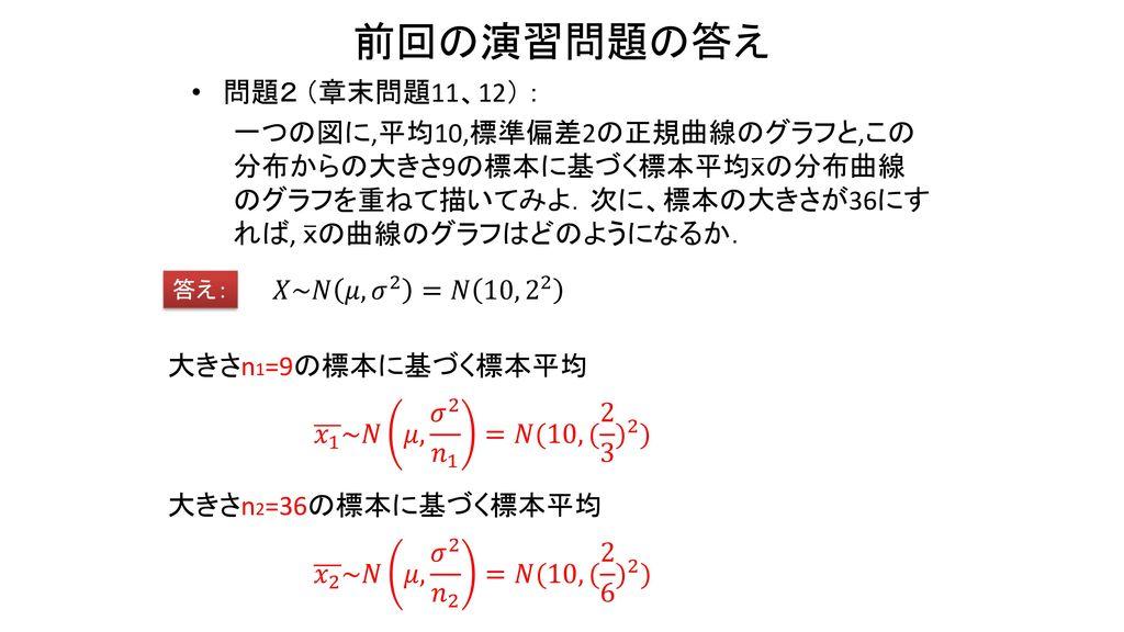 前回の演習問題の答え 問題2 (章末問題11、12) :