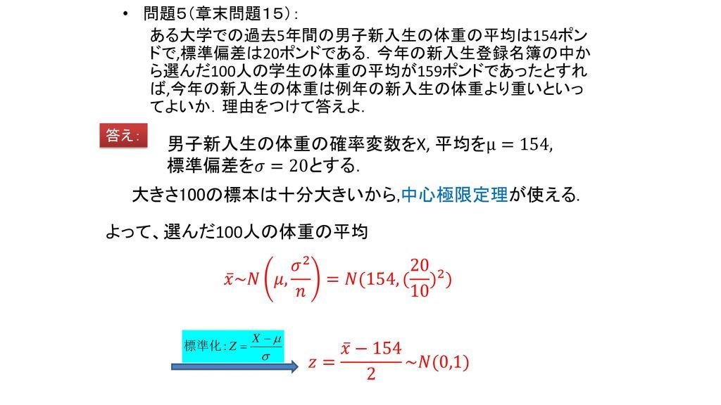 男子新入生の体重の確率変数をX, 平均をμ=154, 標準偏差を𝜎=20とする.