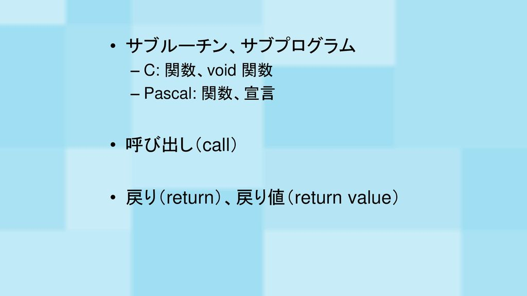 戻り(return)、戻り値(return value)