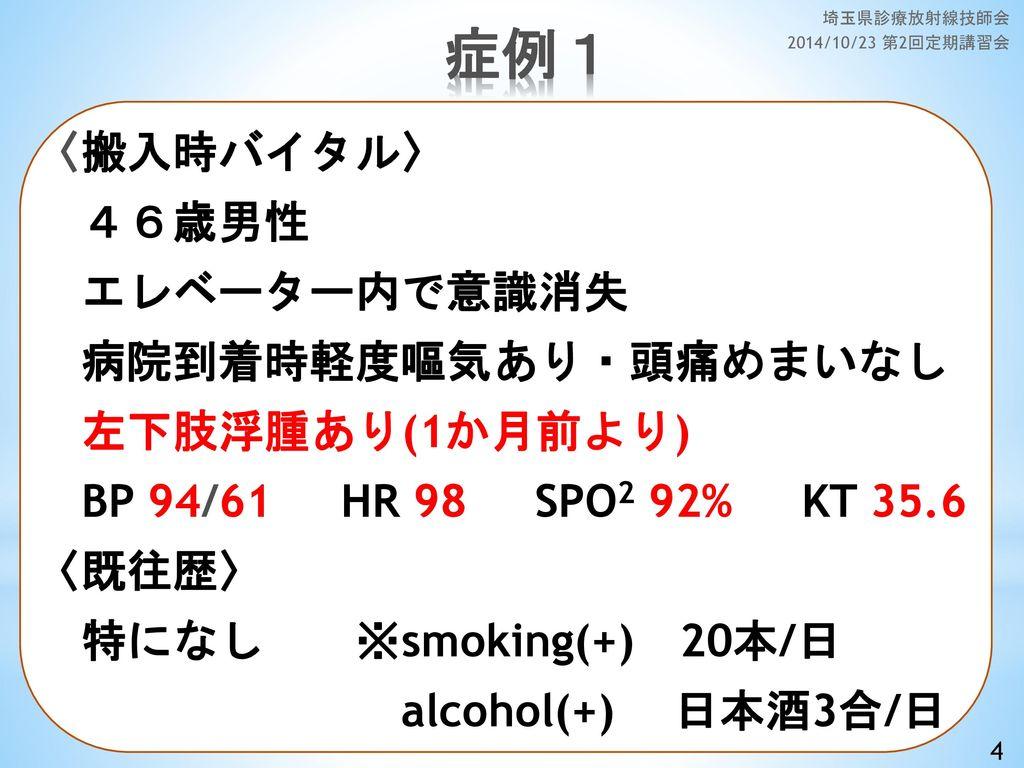 埼玉県診療放射線技師会 2014/10/23 第2回定期講習会 症例1.