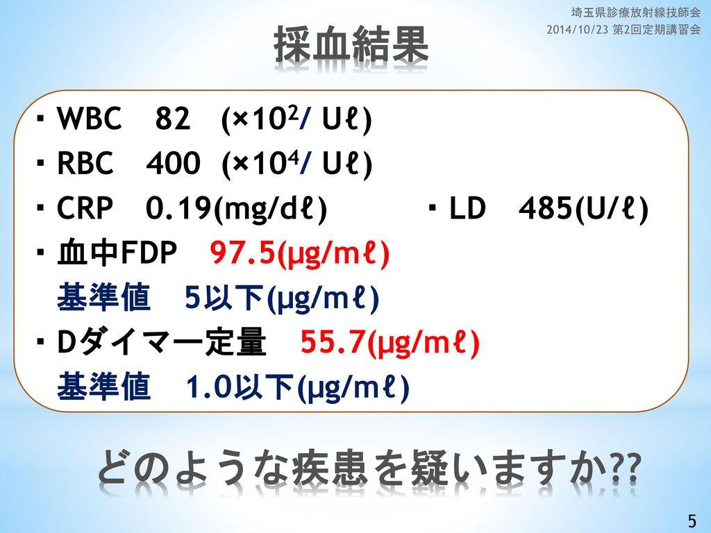埼玉県診療放射線技師会 2014/10/23 第2回定期講習会 採血結果.