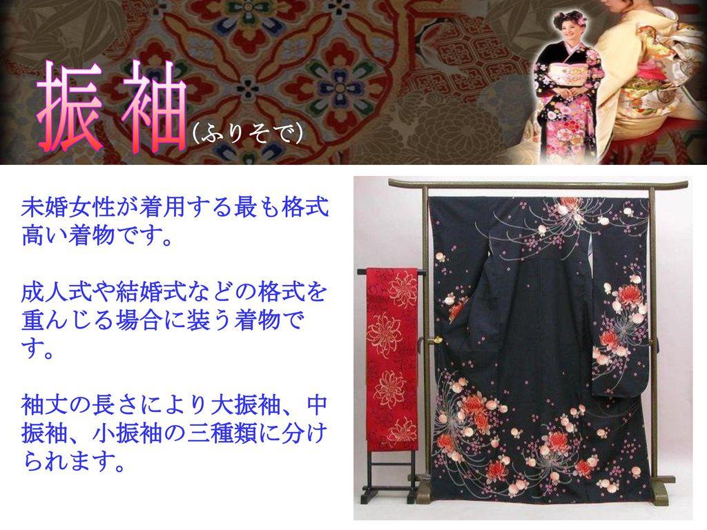 振袖 (ふりそで) 未婚女性が着用する最も格式高い着物です。 成人式や結婚式などの格式を重んじる場合に装う着物です。