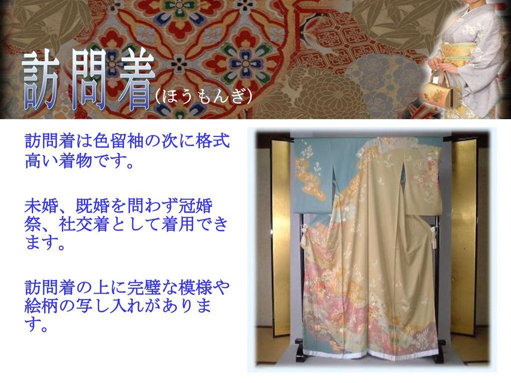 訪問着 訪問着は色留袖の次に格式高い着物です。 (ほうもんぎ) 未婚、既婚を問わず冠婚祭、社交着として着用できます。