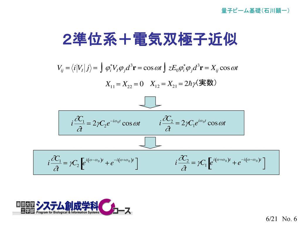 2準位系+電気双極子近似 (実数)