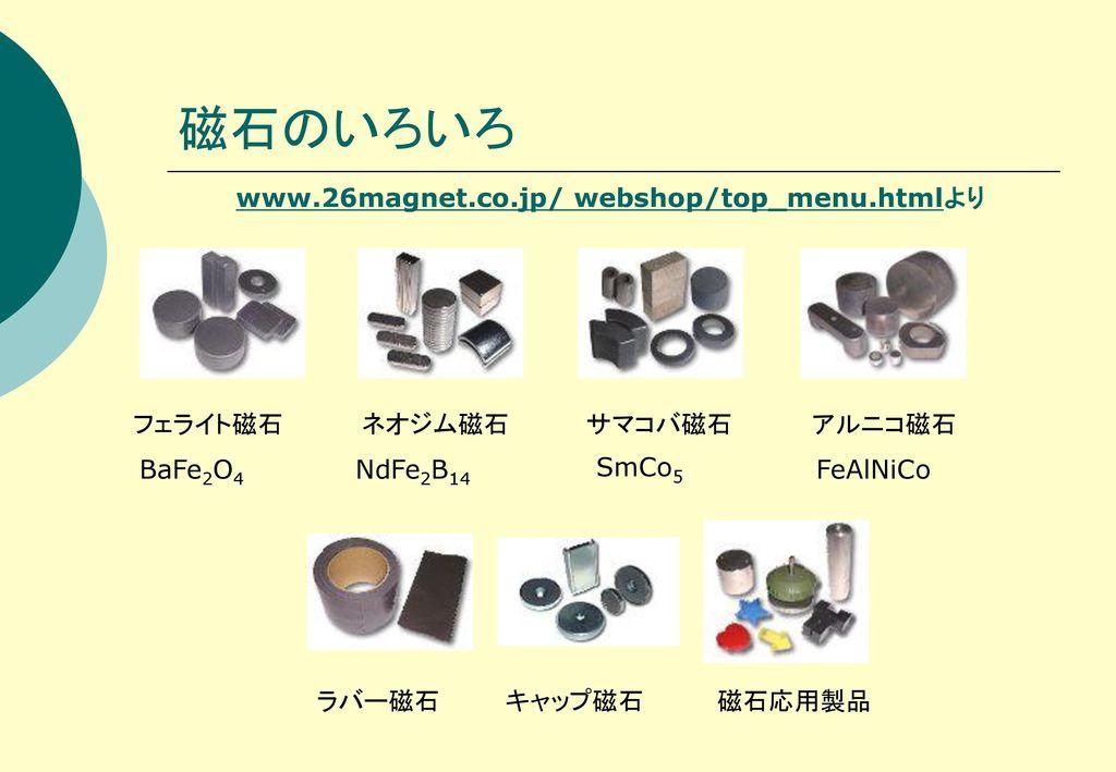 磁石のいろいろ www.26magnet.co.jp/ webshop/top_menu.htmlより フェライト磁石 ネオジム磁石
