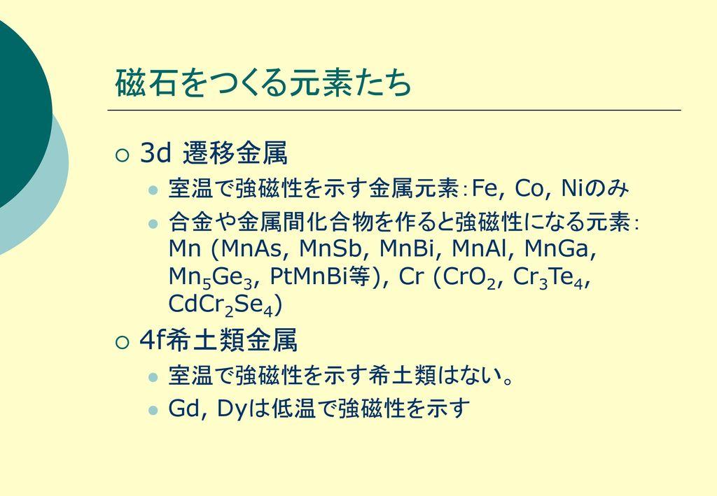 磁石をつくる元素たち 3d 遷移金属 4f希土類金属 室温で強磁性を示す金属元素:Fe, Co, Niのみ
