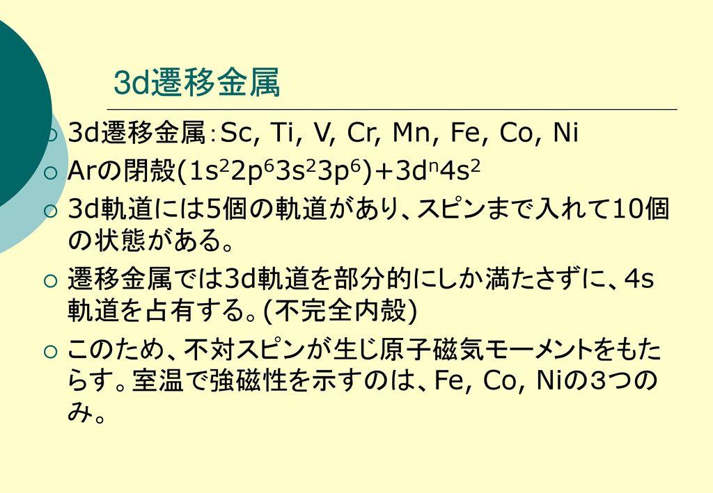 3d遷移金属 3d遷移金属:Sc, Ti, V, Cr, Mn, Fe, Co, Ni Arの閉殻(1s22p63s23p6)+3dn4s2