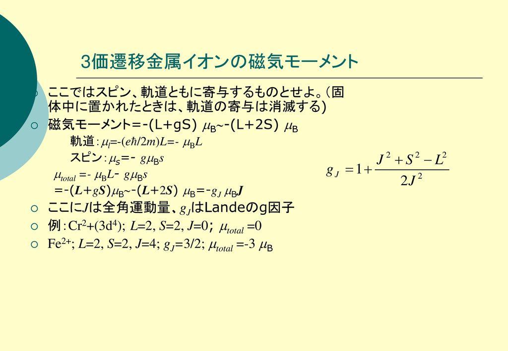 物理システム工学科3年次 物性工...