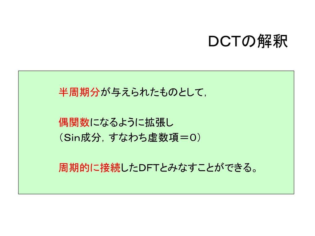 6.4 離散的コサイン変換 (DCT : discrete cosine transform ) (1)DCTとは
