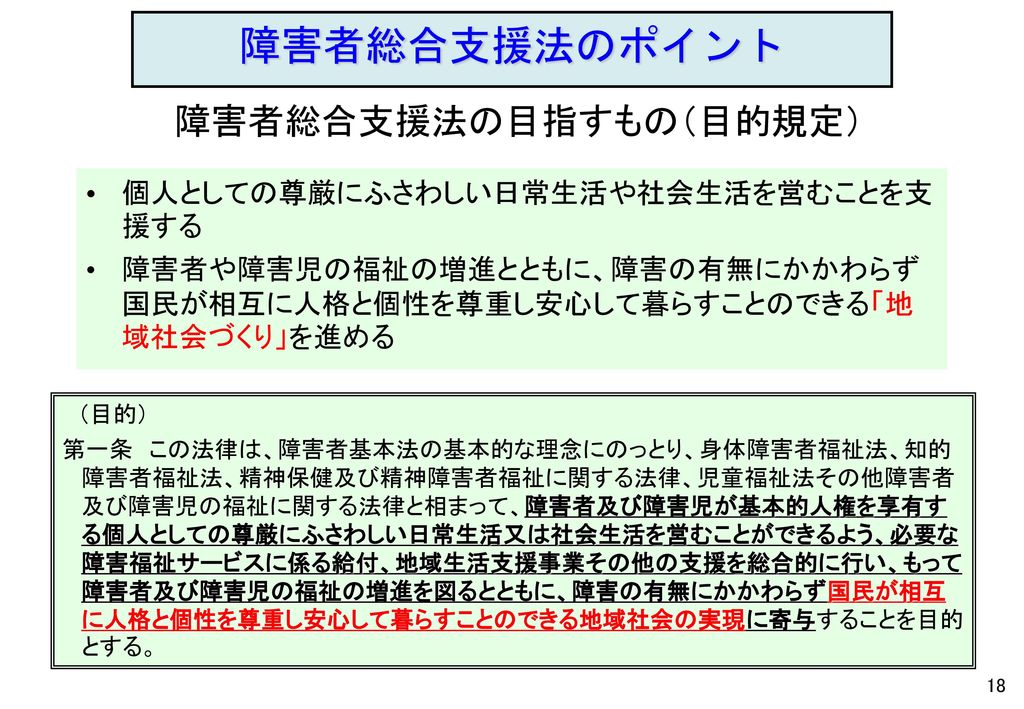障害者総合支援法の目指すもの(目的規定)