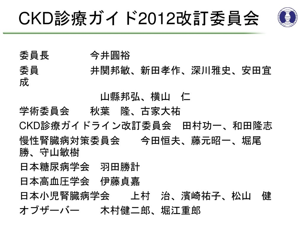 CKD診療ガイド2012改訂委員会