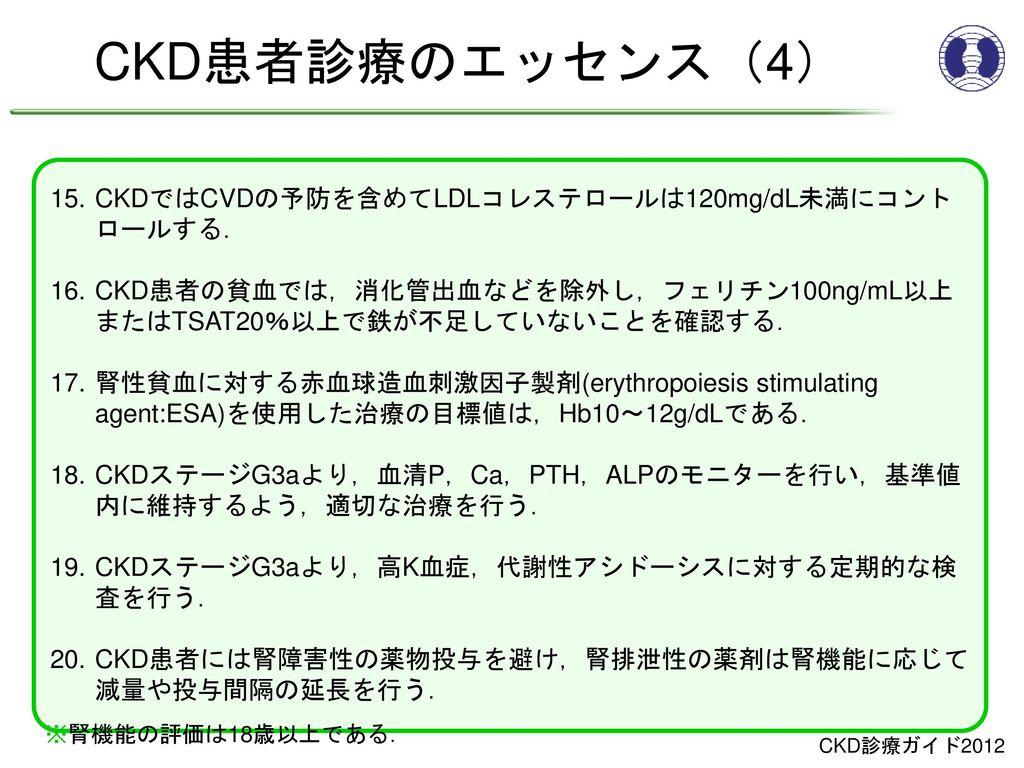 CKD患者診療のエッセンス(4) 15. CKDではCVDの予防を含めてLDLコレステロールは120mg/dL未満にコントロールする.