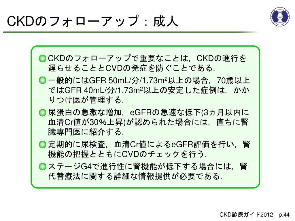CKDのフォローアップ:成人 CKDのフォローアップで重要なことは,CKDの進行を遅らせることとCVDの発症を防ぐことである.