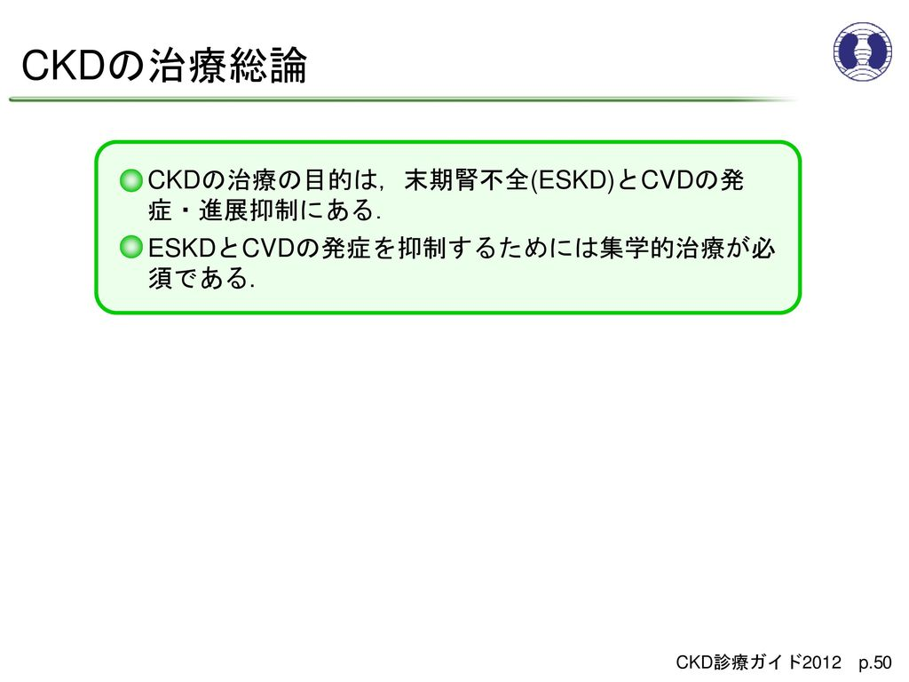 CKDの治療総論 CKDの治療の目的は,末期腎不全(ESKD)とCVDの発症・進展抑制にある.