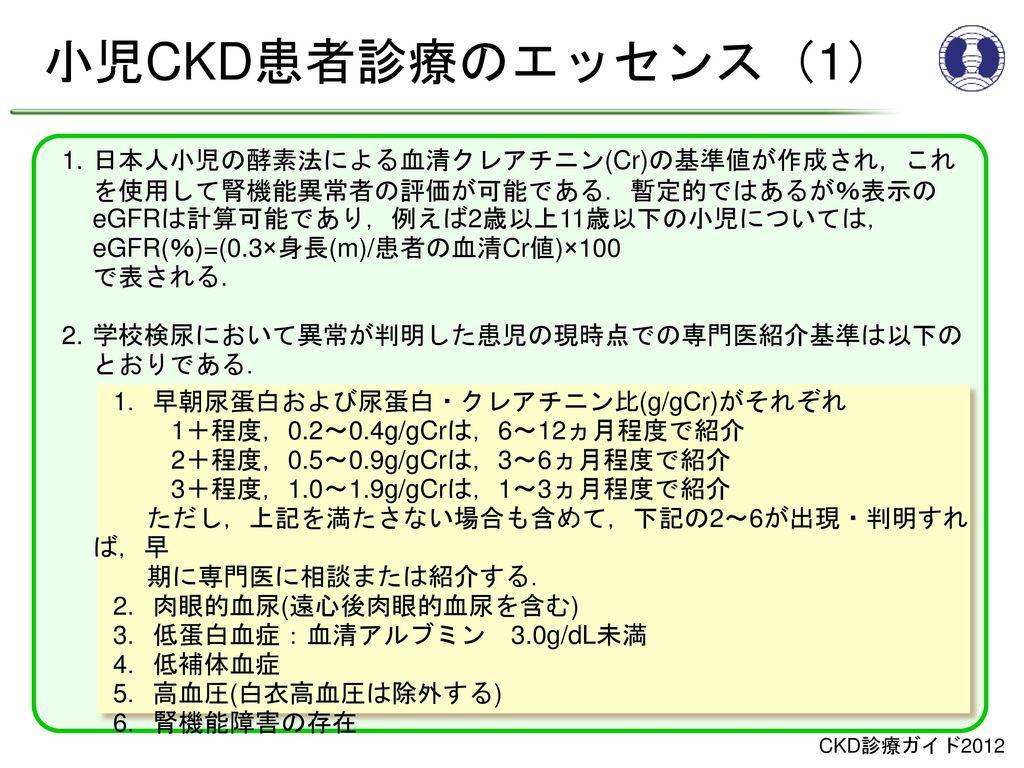 小児CKD患者診療のエッセンス(1)