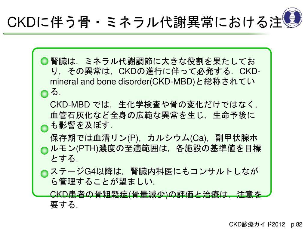 CKDに伴う骨・ミネラル代謝異常における注意