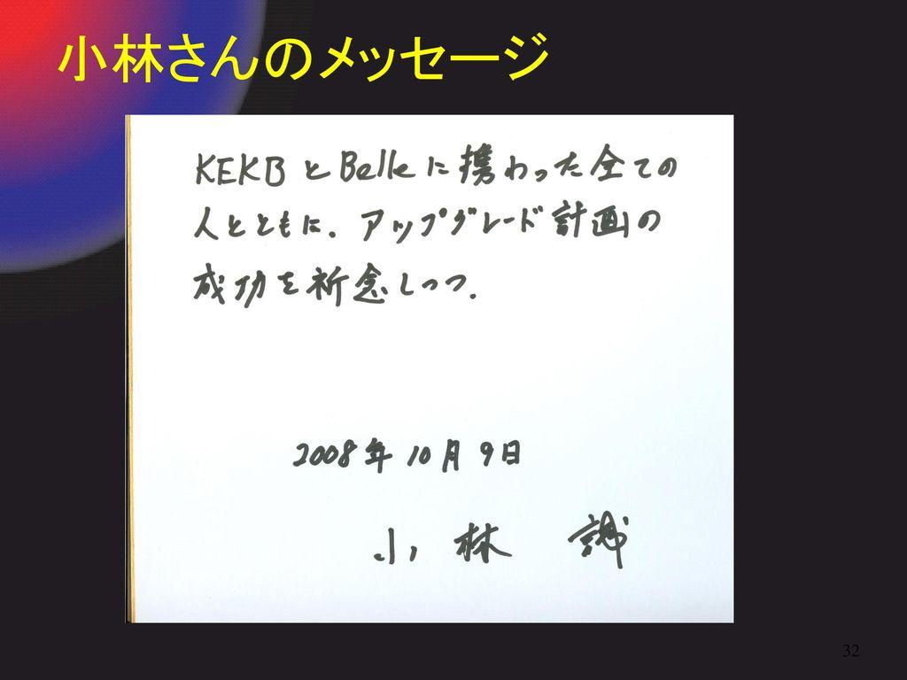 小林さんのメッセージ