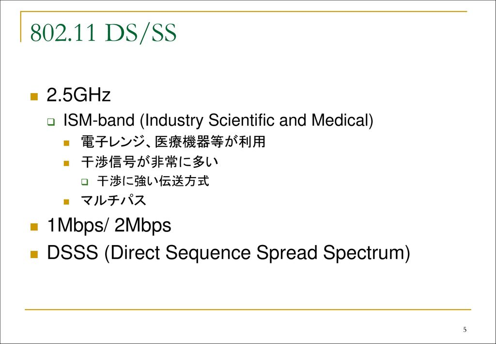 DS/SS 2.5GHz. ISM-band (Industry Scientific and Medical) 電子レンジ、医療機器等が利用. 干渉信号が非常に多い. 干渉に強い伝送方式.
