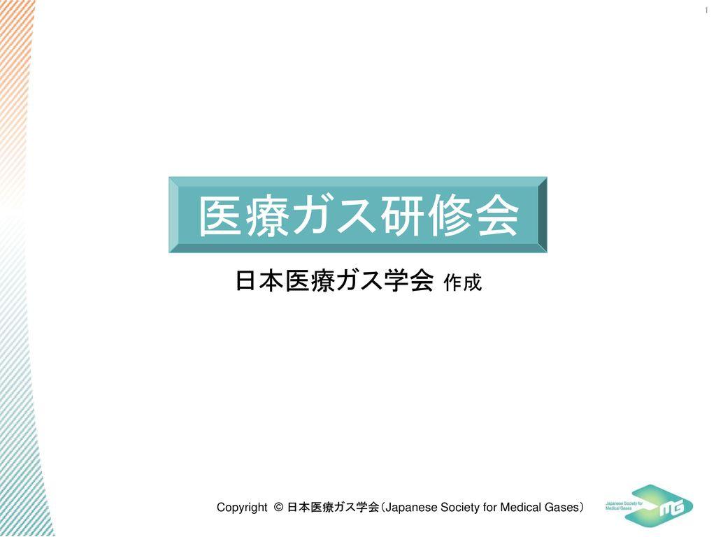 医療ガス研修会 日本医療ガス学会 作成
