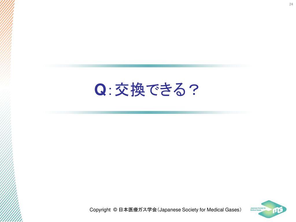 Q:交換できる? ボンベの交換方法を確認してください。