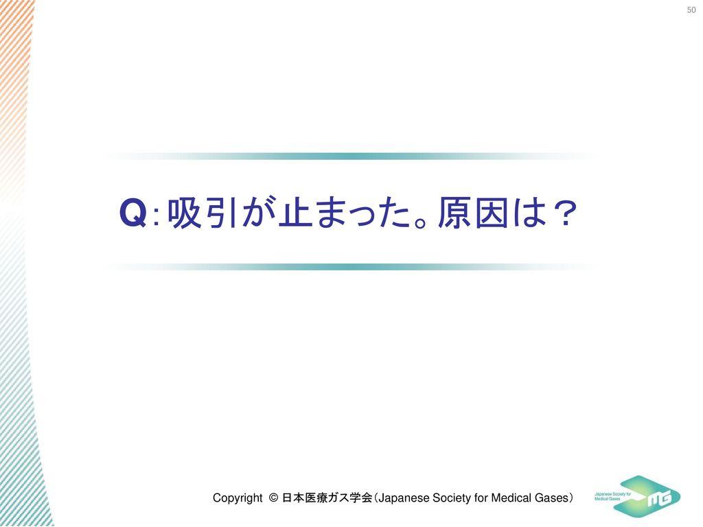 Q:吸引が止まった。原因は?
