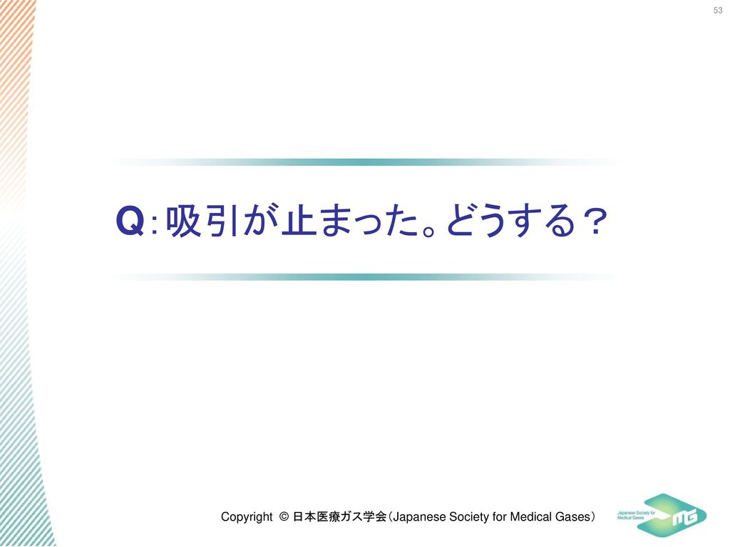 Q:吸引が止まった。どうする?
