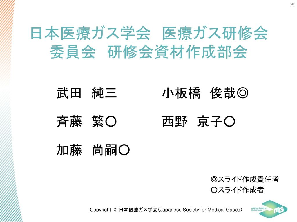 日本医療ガス学会 医療ガス研修会 委員会 研修会資材作成部会